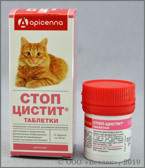 Стоп-Цистит Для кошек - лечение и проф-ка МКБ (суспензия).  Апи-Сан.