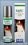 БАРС СПРЕЙ ИНСЕКТО-АКАРИЦИДНЫЙ (Spray insecti-acaricidum Bars)