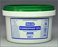 МАЗЬ КАМФОРНАЯ 10% (Unguentum camphoratum 10%)