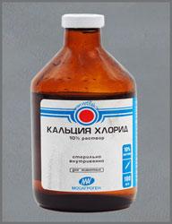 РАСТВОР КАЛЬЦИЯ ХЛОРИДА 10% (Solutio Calcii chloridi 10 %)