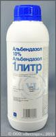 АЛЬБЕНДАЗОЛ СУСПЕНЗИЯ 10 % (Suspensio Albendazolum 10 %)