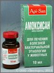 АМОКСИСАН (Amoxisan)