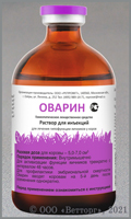 ОВАРИН (Ovarinum)