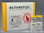ФЕЛИФЕРОН (solutio Feliferoni pro injectionibus)