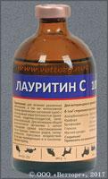 ЛАУРИТИН С (Lauritinum C)